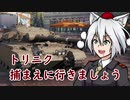 【WoT】霊夢の日雇い戦車道Ⅲ 3日目【ゆっくり実況】