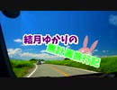 【VOICEROID旅行】結月ゆかりの無計画旅行記Vol.2 広島編