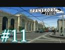 【Transport Fever】ゆっくり交通経営録2 Part11