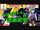 【ゆっくり】ヤマザナドゥの譜面裁判 Part.06【CHUNITHM】