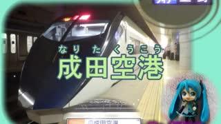 初音ミク/ぞうさん/京成スカイライナーの停車駅の駅名