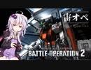 【Part4:BD3】宙オペ! 2nd season【バトオペ2】