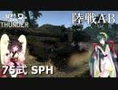 【VOICEROID実況】Type 75 SPH(75式自走155mmりゅう弾砲)に乗る、ずんさんダー! 【War Thunder】 part.23