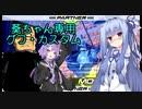 【EXVS2】葵ちゃん専用グフ・カスタム EXVS2編08【VOICEROID2実況】