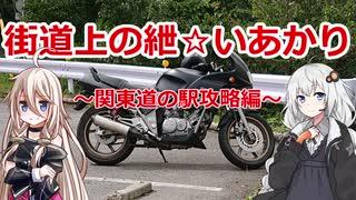 【IA&紲星あかり車載】街道上の紲☆いあかり 関東道の駅攻略編1