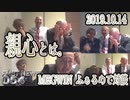MEGWINさんの親心 ふぁるこんとめてお こと 電波中年のここらで一服【FMBT NEWS-054】【不定期】