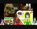 【MF2】京町セイカのジャガモンファーム Part1-4