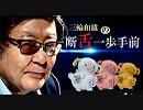 【断舌一歩手前】大村知事は小学校からやり直せ![桜R1/10/15]