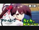 【アニメ】アズレン2話を5chで振り返ってみた