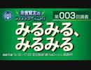 糸曽賢志のファンタジーユニバ!#3「みるみる、みるみる」
