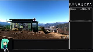 【RTA リアル登山アタック】奥高尾縦走(陣馬→高尾) 7:40くらい 前編