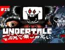 第6位:卍【Undertale】を初見で楽した͜͜͏̘̣͔͙͎͎̘̜̫̗͍͚͓͜͜͏̘̣͔͙͎͎す͜͜͏̘̣͔͙͎͎ơ̟̤̖̗͖͇̍͋̀͆̓́͞͡け̜ͪ̅̍̅͂͊て25