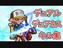 【スプラトゥーン2】自称スライドを極めしデュアル・デュアカスキル集