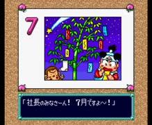 【TAS】 SFC スーパー桃太郎電鉄3 最低ターンで桃太郎ランド購入(1年目7月)(6分25秒)