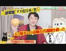 三浦瑠麗「タヌ皮日本(笑)」。八ッ場ダムの奇跡が首都圏を救った|みやわきチャンネル(仮)#604Restart463