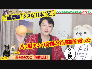 『三浦瑠麗「タヌ皮日本(笑)」。八ッ場ダムの奇跡が首都圏を救った|みやわきチャンネル(仮)#604Restart463』のサムネイル