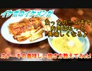 【ASMR】イケボのイケメンがステーキの美味しい焼き方教えてみた!