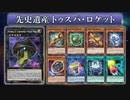 【遊戯王ADS】先史遺産トゥスパ・ロケット