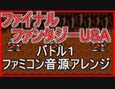 【FF USA】バトル1 ファミコン音源アレンジ