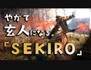 【SEKIRO-隻狼-】やがて玄人になる。【山内式部利勝を見切りたい】実況(8)