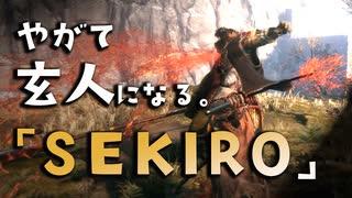 【SEKIRO-隻狼-】やがて玄人になる。【山