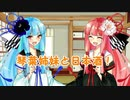 琴葉姉妹と日本酒!14 栄光冨士・黒魔斬