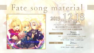 「Fate song material」試聴映像