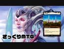 【MO】さっくりMTG#9.5【レガシー/Naya Painter】