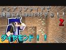 『Minecraft』アンプリファイドで適当にMinecraftする!!Part2【ゆっくり実況】