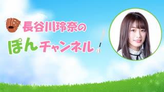 【会員限定】ねづっちさん、長谷川玲奈さん、原奈津子さんでキュンキュンシチュエーションセリフに挑戦!
