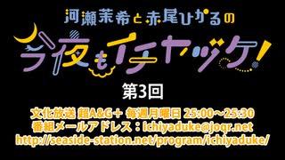 河瀬茉希と赤尾ひかるの今夜もイチヤヅケ! 第3回放送(2019.10.14)