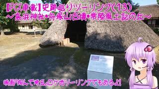 【PCX車載】 史跡巡りツーリング(13)~高浜神社・舟塚山古墳・常陸風土記の丘~