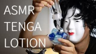 TENGAというメーカーのローションとアイスキューブのASMR[睡眠用の穏やかな癒しの音フェチ]