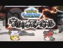 【ポケモンUSM】 ちゅー(鼠)ポケたちとウルトラファイナル・41 【ゆっくり実況】