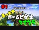 【Minecraft】進まなすぎるホームビデオマイクラ #5