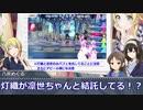ありふみのシャニマス解説動画⑤「Pカップと歌姫周回のあれこれ」