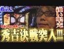 司芭扶が政宗2で抑えていた感情を爆発させた結果【SEVEN'S TV #250】