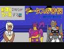 【ポケモンUSUM】ビーストな奴らがウォーズする‼ チータスの苦悩