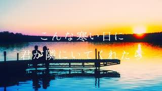 こんな寒い日に君が隣にいてくれたら / VOCALOID Fukase