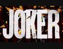 【ジョーカー】オートファジー【JOKER】