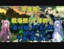 【BBPS4】琴葉茜と戦場照らす薄明り(すとあい杯Bチーム予選第3試合)【ボーダーブレイク】