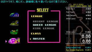 【SFC F-ZERO】Queen League Master RTA 1