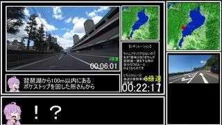 琵琶湖一周RTA 前編(反時計回りチャート)
