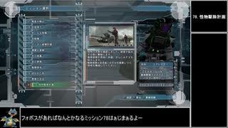 【地球防衛軍5】エアレイダー_いきなりinf縛り_M78