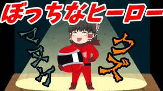 【ゆっくり茶番】のけ者戦隊アブレンジャー
