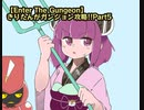 【Enter The Gungeon】きりたんがガンジョン攻略!!Part5