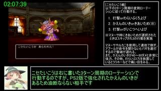 PS2版DQ5カジノ技未使用RTA Part3