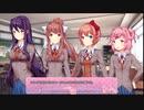 【Doki Doki Literature Club!】Kawaii子には詩作をさせよ❤(...