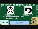 【箱盛】都道府県クイズ生活(136日目)