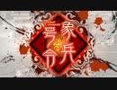 【覇者記念】どある香港君主がついに覇者へ昇格しました【象単で八連勝】
